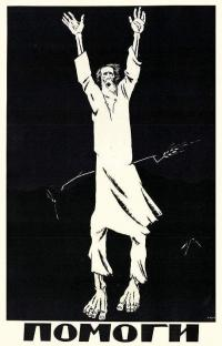 1921-01-01-orlov-help.jpg